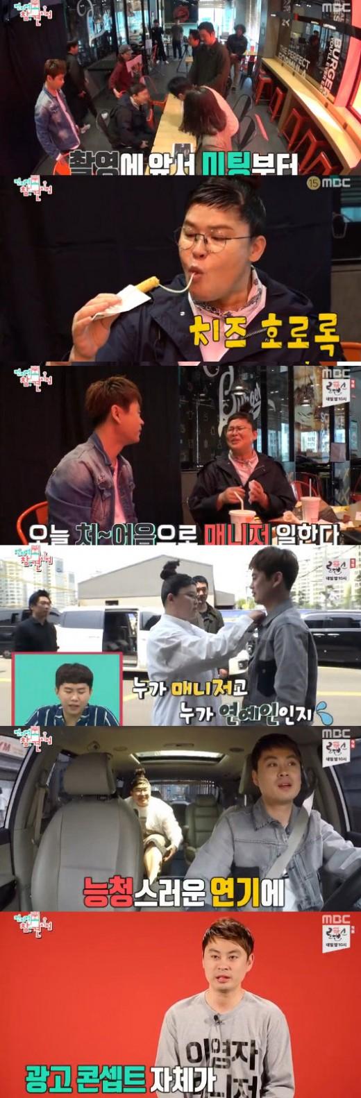 '전참시' 이영자, 매니저와 동반 광고 촬영 '광고주까지 홀릭'