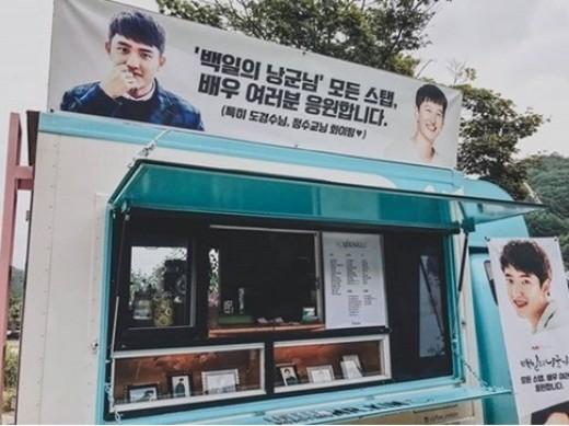 """""""정성껏 준비했다"""" 김우빈, 도경수에 커피차 선물…훈훈한 우정ing _이미지2"""