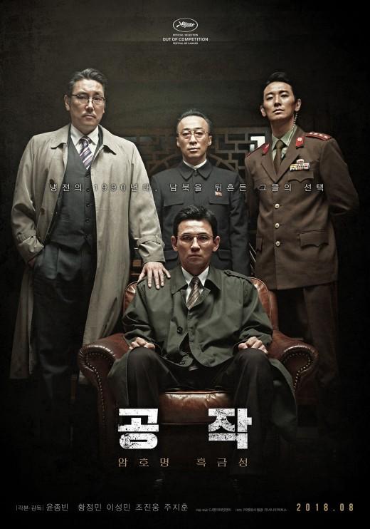 300만 '공작' 1위 굳히기…'목격자'·'메가로돈' 3·4위 출발