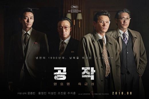 '공작' 윤종빈x황정민 뉴스 출격…흑금성 비하인드 전한다