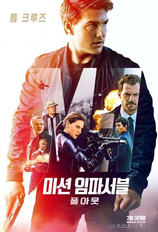 '미션 임파서블6' 18일째 600만 돌파…시리즈 최단기간 신기록_이미지
