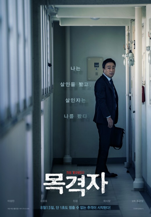 """'목격자' 김상호 """"이성민=연기 육식동물"""" 극찬"""