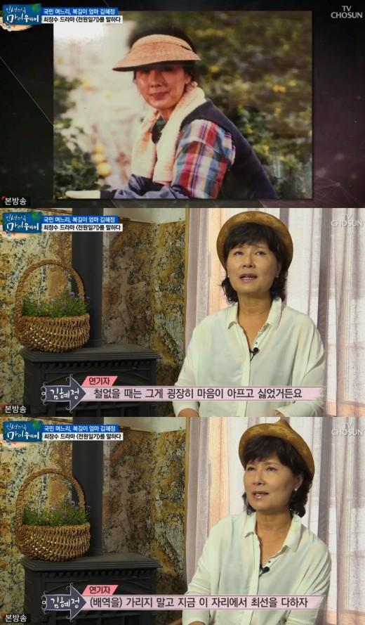 """'마이웨이' 김혜정 """"이혼 충격에 대인기피증, 6년간 차단된 삶 살아"""" 고백_이미지"""