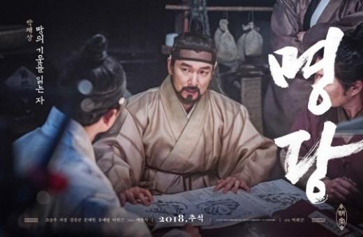 조승우X지성X문채원 '명당', 9월 19일 개봉 확정…추석 연휴 도전장