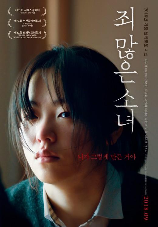 부산영화제 충격 빠트린 '죄 많은 소녀' 9월 13일 개봉확정_이미지