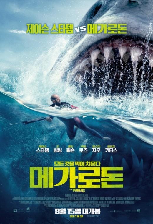 '메가로돈' 거대 상어 공포 영화…스크린X로 봐야하는 이유 '다섯'