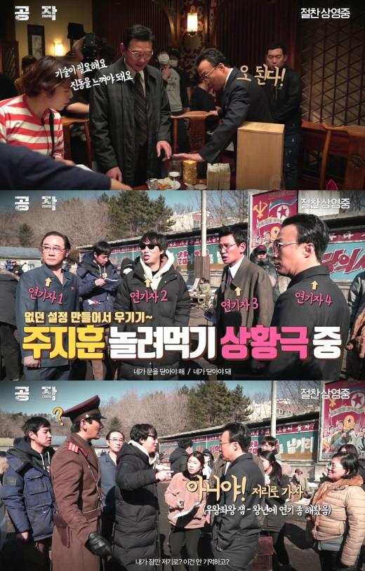 '공작' 허술한 황정민vs막내 주지훈 반전매력