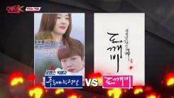 [엔터-K] 박 기자의 맛있는 연예 - 푸른 바다의 전설 vs 도깨비