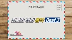 [엔터-K] 내 맘대로 랭킹 쇼 - 김태성이 뽑은 최고의 영화 음악 BEST 3