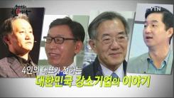 [강소기업이 힘이다] CEO 대담특집 '강소기업, 성공의 리더십' - 15회