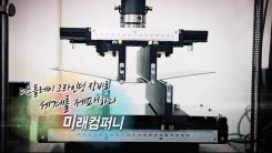 [강소기업이 힘이다]  디스플레이 그라인딩 장비로 세계를 제패하다, 미래컴퍼니 - 69회
