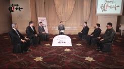 [강소기업이 힘이다] 한국형 히든 챔피언 성장 전략 – CEO 대담 특집 - 93회