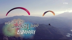 [강소기업이 힘이다] 대한민국의 날개, 세계 창공을 누리다, 진글라이더 - 98회
