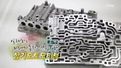 [강소기업이 힘이다] 알루미늄으로 미래 자동차 시장을 열다 - 106회 삼기오토모티브