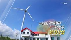 [강소기업이 힘이다] 대한민국 풍력발전의 자존심 - 110회 한진산업