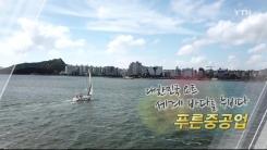 [강소기업이 힘이다] 대한민국 요트, 세계 바다를 누비다 - 112회 푸른중공업