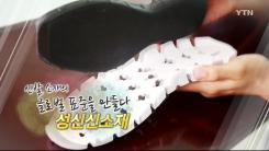 [강소기업이 힘이다] 신발 소재의 글로벌 표준을 만들다 - 117회 성신신소재