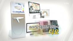 [강소기업이 힘이다] 디지털 임플란트의 선두주자 - 125회 디오