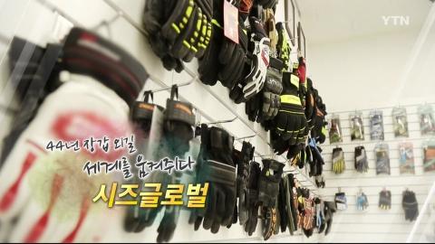 [강소기업이 힘이다] 44년 장갑 외길, 세계를 움켜쥐다 - 127회 시즈글로벌
