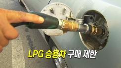 [2회 기사] LPG 승용차, 언제까지 못 살까요?