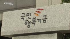 [56회 본방] 국민행복기금의 두 얼굴