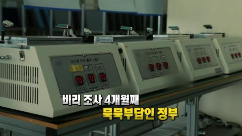 [63회 본방] 방산비리 빗나간 표적 그 후