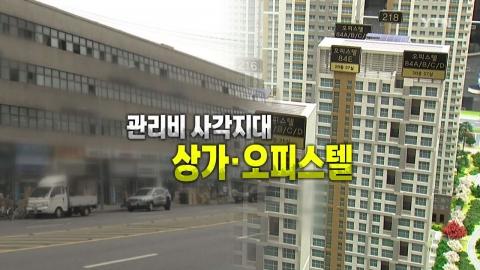 [70회 본방] 관리비 사각지대 상가·오피스텔