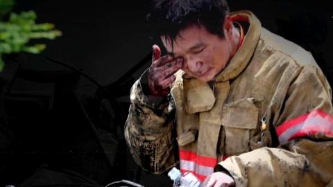 [94회 본방] 소방관의 눈물을 닦아주세요