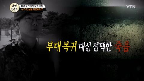 [105화 본방] 젊은 군인의 억울한 죽음 누가 진실을 외면하나?