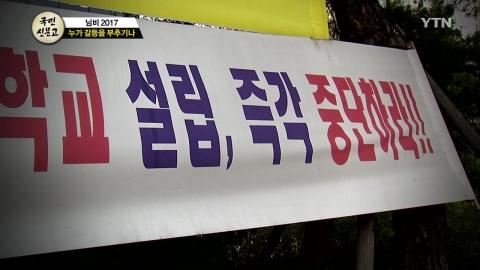[108화 본방] '님비 2017' 누가 갈등을 부추기나?
