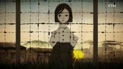 """[추석특집] 아픈 역사의 외침 """"더는 시간이 없다"""""""