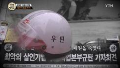 [109화 본방] 집배원 '죽음의 행렬' 멈추지 않는 비극
