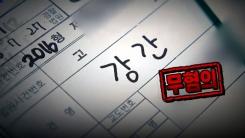 [110화 본방] 못 이겨도 告(고) … 무고의 덫