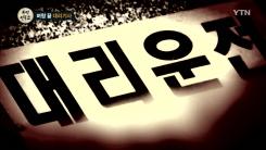 [114회 본방] 벼랑 끝에 선 대리기사들
