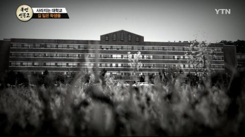 [115회 본방] 사라지는 대학교, 길 잃은 학생들