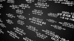 [119회 본방] 끊이지 않는 중대 재해…처벌받지 않는 사람들