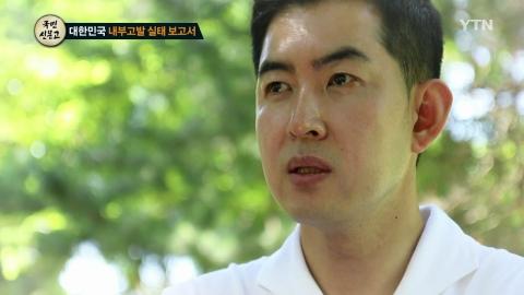 [125회 본방] '대한민국 내부고발 실태 보고서'