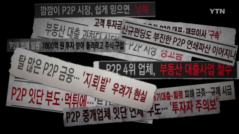 [126회 본방] 예견된 위기…'P2P대출 투자주의보'