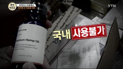[128회 본방] 마약이냐 치료제냐, 경계에 선 의료용 대마