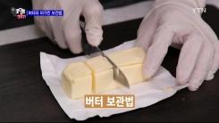 버터와 마가린의 올바른 보관법