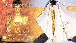 부처가 품은 타임머신 '불복장'
