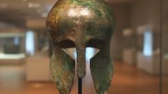 고대 그리스 청동투구가 한국의 보물?