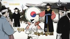 조선시대 신문고는 '그림의 떡'…왜?