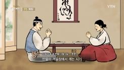 조선시대에 '밸런타인데이'가 있었다?