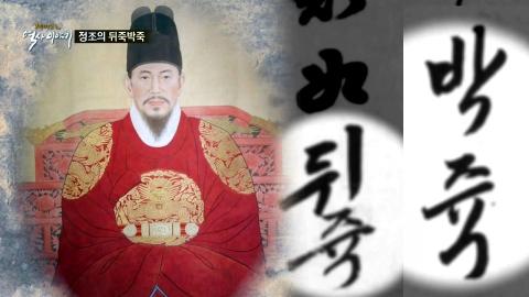 정조의 밀서에 '뒤죽박죽' 표현…왜?