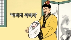 아버지의 추억이 담긴 왕의 고향? 사천