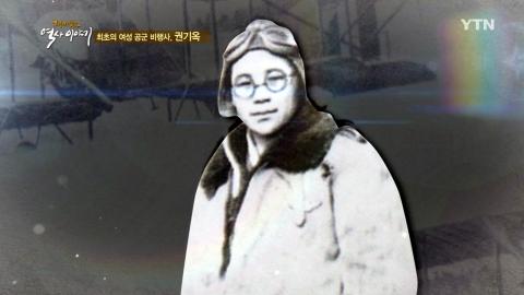 최초의 여성 공군 비행사, 권기옥
