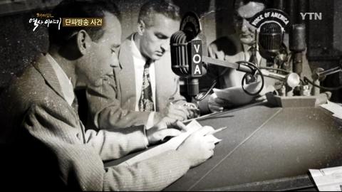 우리민족의 희망이 된 라디오