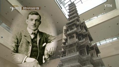 영국 청년이 지켜낸 '경천사지십층석탑'