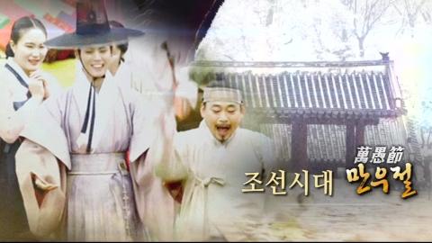 조선시대에도 만우절이 있었다?